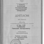 ДИПЛОМ - 0002