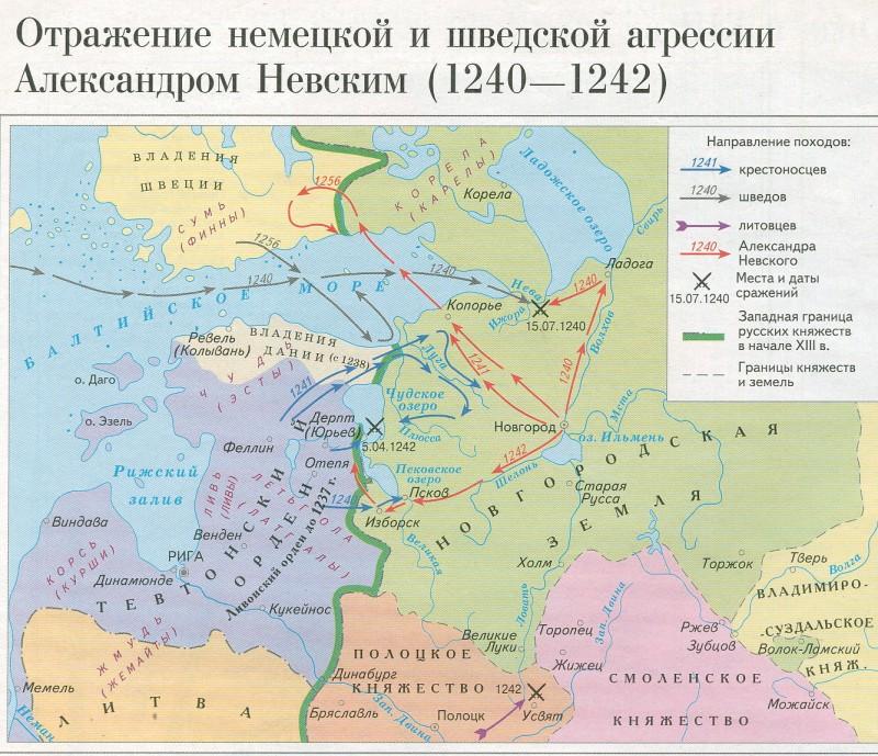 Отражение немецкой и шведской агрессии Александром Невским