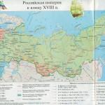 Российская империя к концу 18 в.