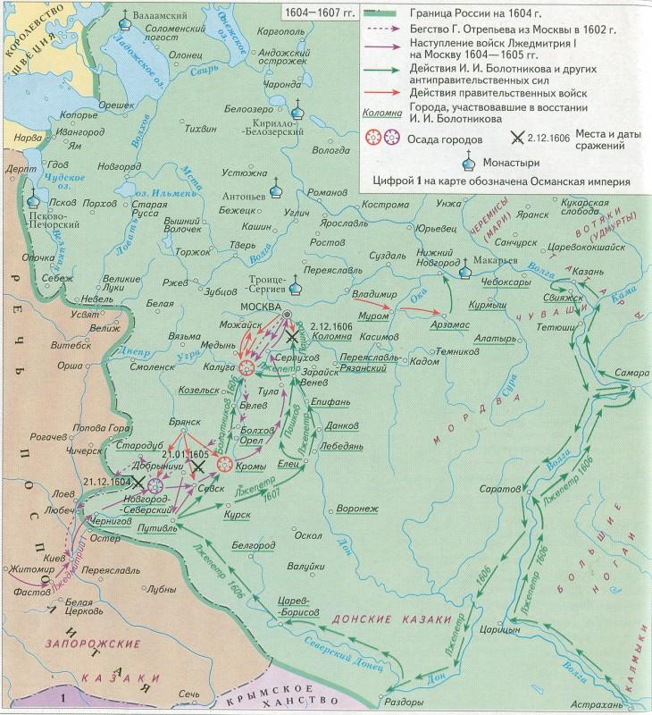 Смутное время 1604 - 1618 гг.