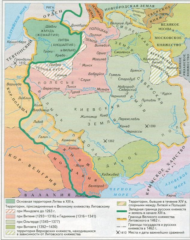 Территориальный рост Великого княжества Литовского