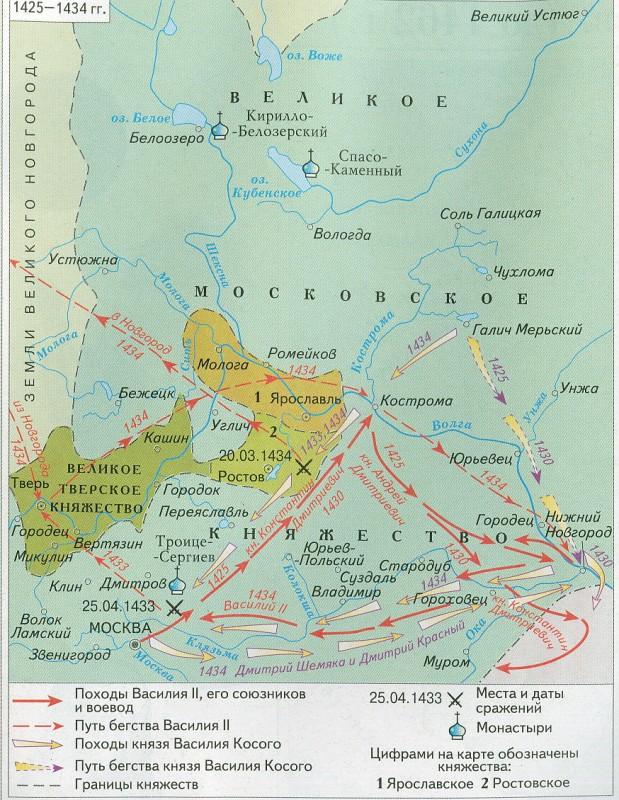 Феодальная война 1425 - 1453 гг.