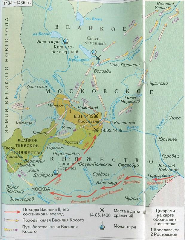 1434 - 1436 гг.