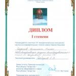 Каюм Насыри Горбунов Г.В.