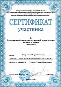 Костроминой Марии Сергеевне