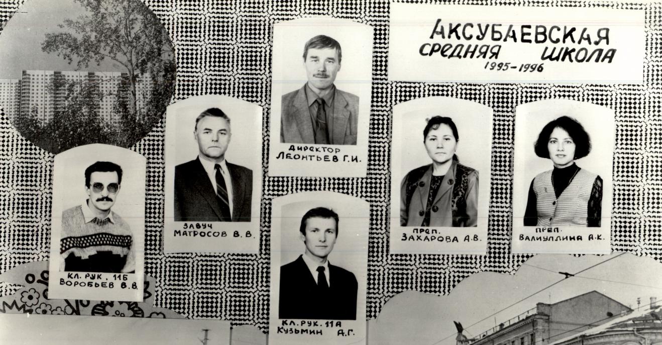 учителя 1996 - 1