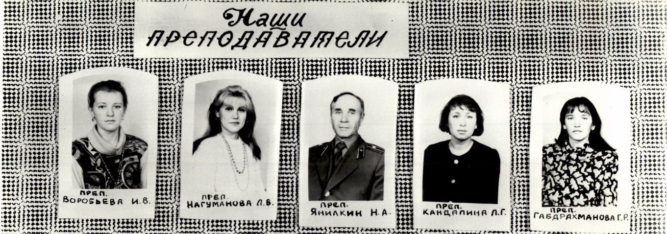 учителя 1996 - 2