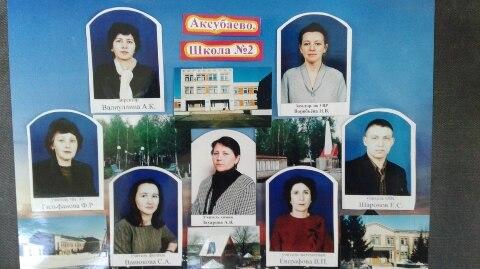 учителя 2002