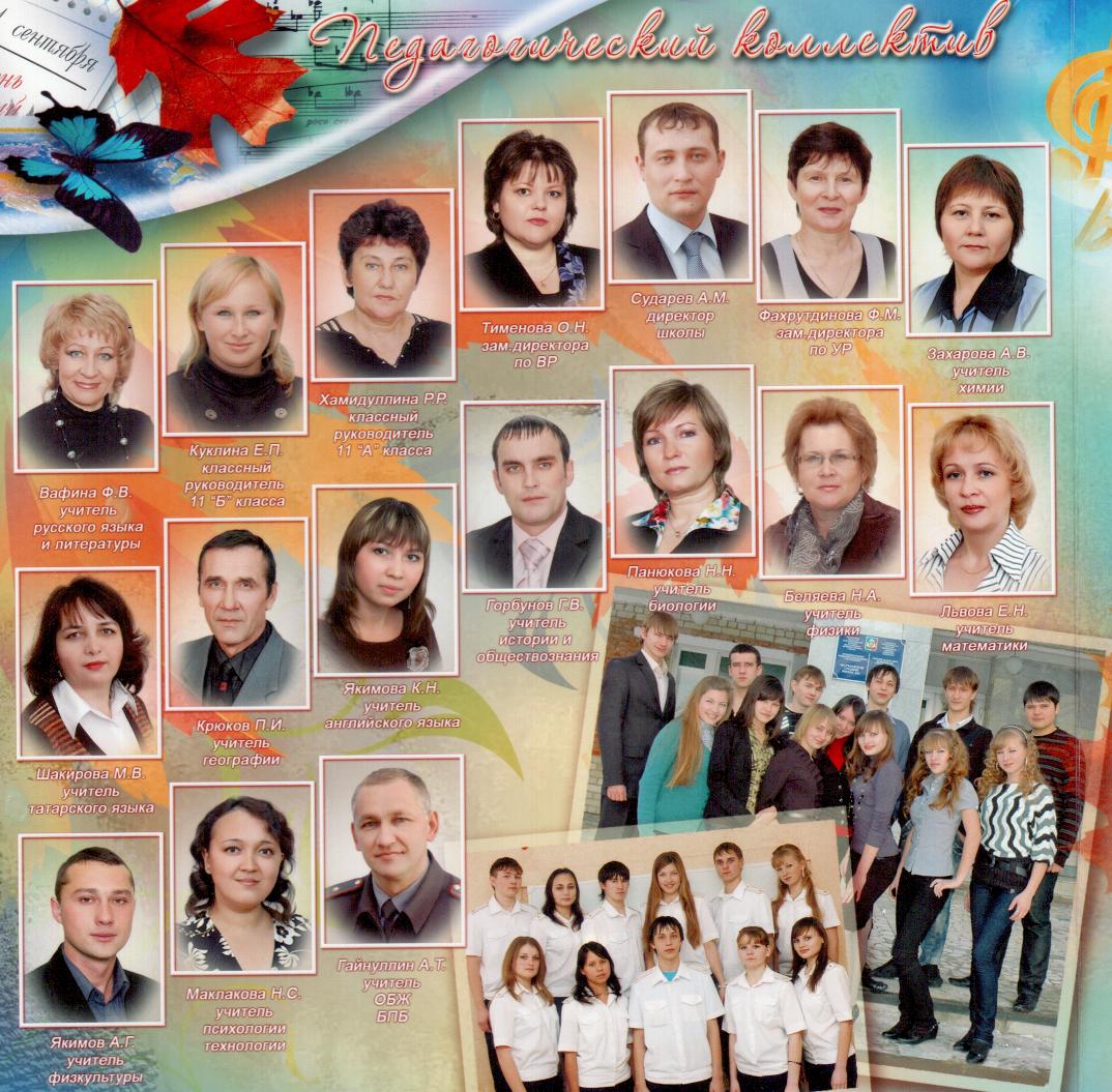 учителя 2011
