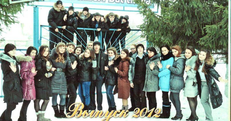 11 класс (выпуск 2012)