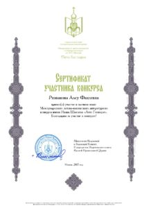 sertificate_3054