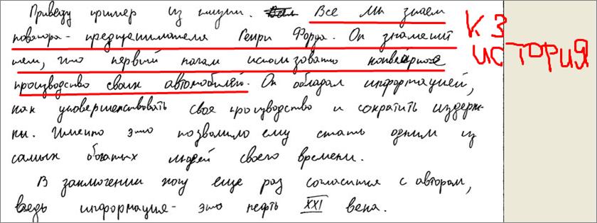 эссе 4